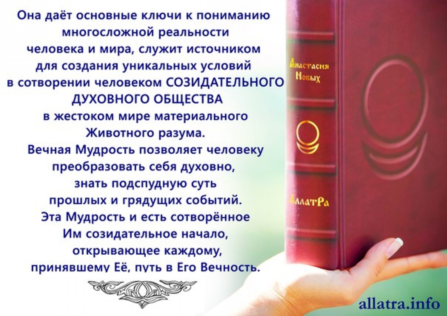 """Реклама книги """"АллатРа"""" в сети Интернет по всему миру"""
